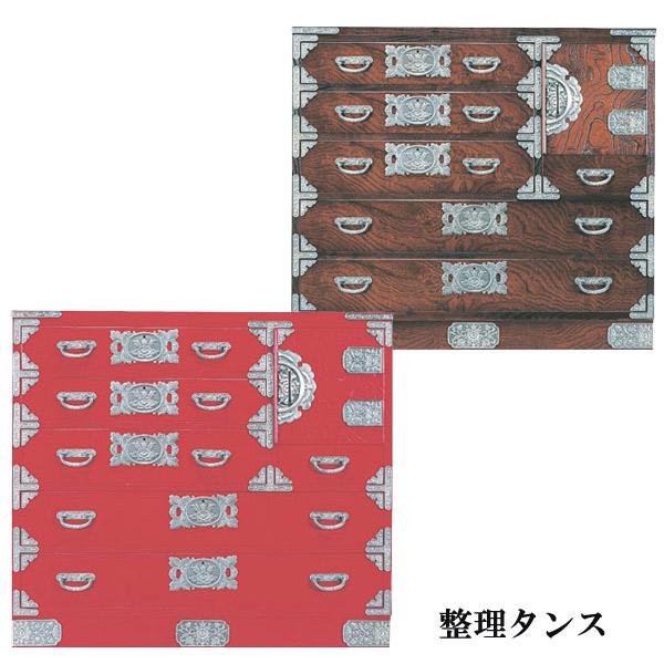 民芸家具 和タンス 宝箪笥 T-12 整理タンス 朱塗 時代塗 和風 収納 チェスト