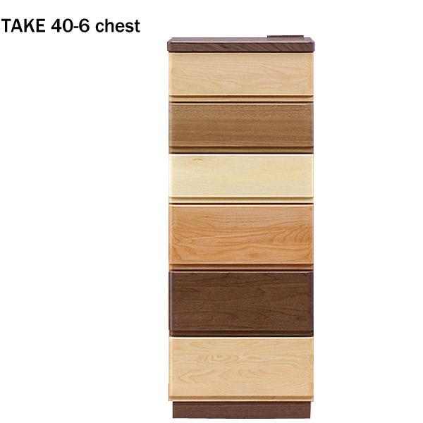 チェスト 木製 6段 TAKE テイク 40-6チェスト chest 幅40/コンセント付/無垢/タンス/おしゃれ/完成品/国産/日本製