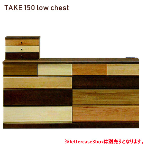 チェスト 木製 4段 TAKE テイク 150 ローチェスト chest 幅150/コンセント付/無垢/タンス/おしゃれ/完成品/国産/日本製