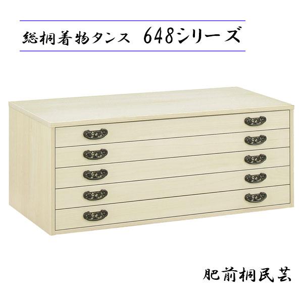【送料無料】 肥前桐民芸 チェスト 【衣裳チェスト 5段 (5-NM)】
