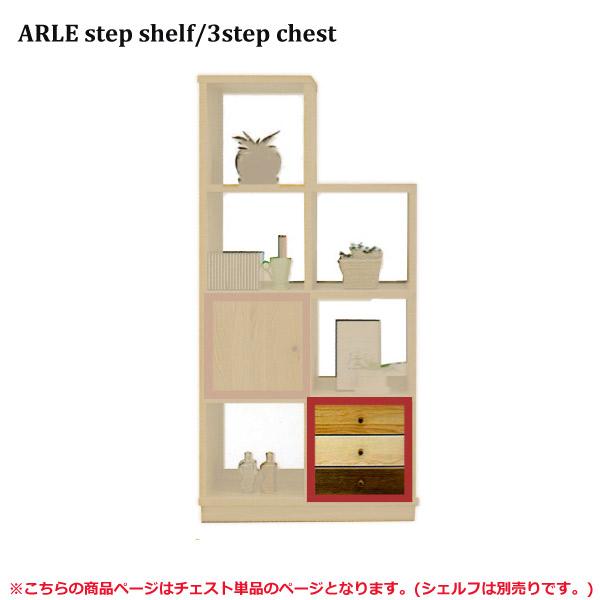【単品販売不可】 ARLE ステップシェルフ用 3段チェスト 小物入れ/国産/日本製