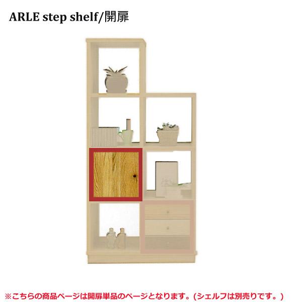 【単品販売不可】 ARLE ステップシェルフ用 開扉 小物入れ/国産/日本製
