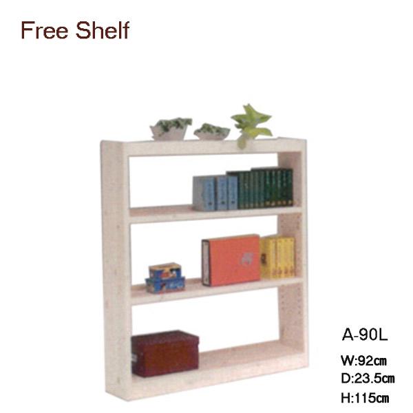 フリーラック 本棚 マルチボード【Free Shelf フリーシェルフ】A-90L