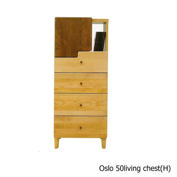 お買い物マラソン 3/28 1:59迄お得なクーポン&ポイントアップ!チェスト 木製 アルダー OSLO オスロ 50 リビングチェスト(H) chest 小物置き/リビング収納/モダン/完成品/国産/日本製