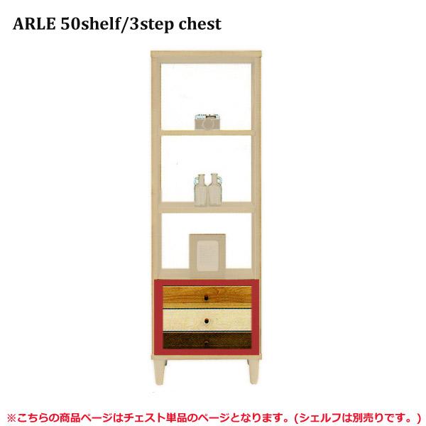 【単品販売不可】 ARLE 50シェルフ用 3段チェスト 小物入れ/国産/日本製