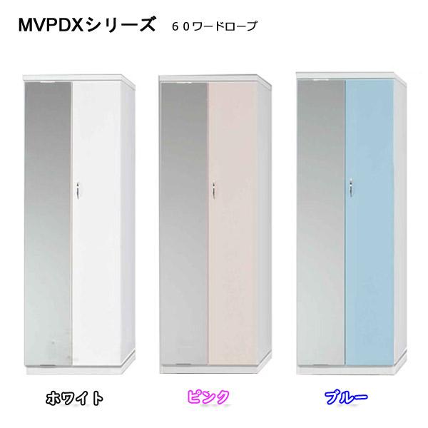 【MVPDX60ワードローブ】幅60cm 国産 クローゼット 3色対応 ホワイト ピンク ブルー タンス おしゃれ チェスト 収納 棚 ボックス ケース リビング