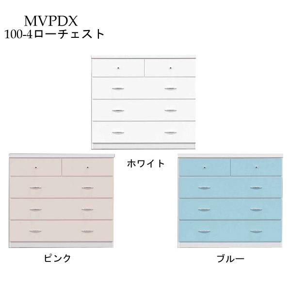 【MVPDX100-4ローチェスト】幅100cm 4段国産 3色対応 ホワイト ピンク ブルー タンス おしゃれ チェスト 収納 棚 ボックス ケース リビング