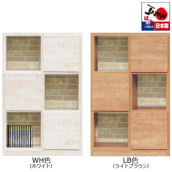 【ラッキー70-3ラック】幅70cm 3段2色対応 WH LB ディスプレイラック 飾り棚 おしゃれ チェスト 収納 棚 ボックス ケース リビング【送料無料】