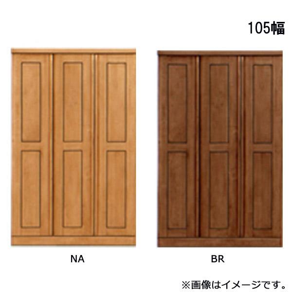 タンス クローゼット 【アルパカ】 幅105ワードローブ 開き戸 洋服掛け 木製 和室 リビング 2色対応 NA BR 収納家具 【送料無料】