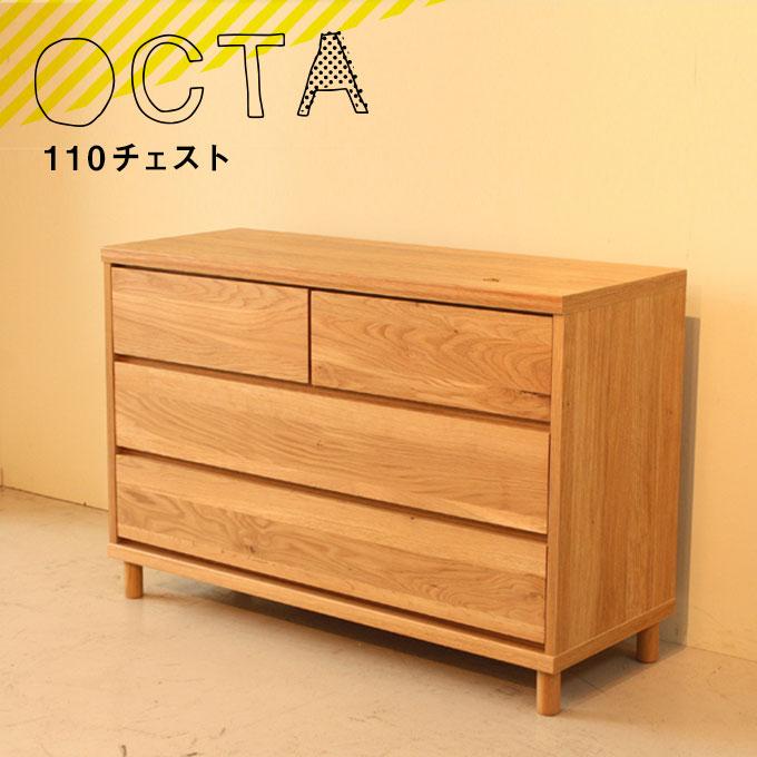 チェスト 3段 幅110 収納家具 【octa オクタ 110チェスト】 おしゃれ 日本製 モダン