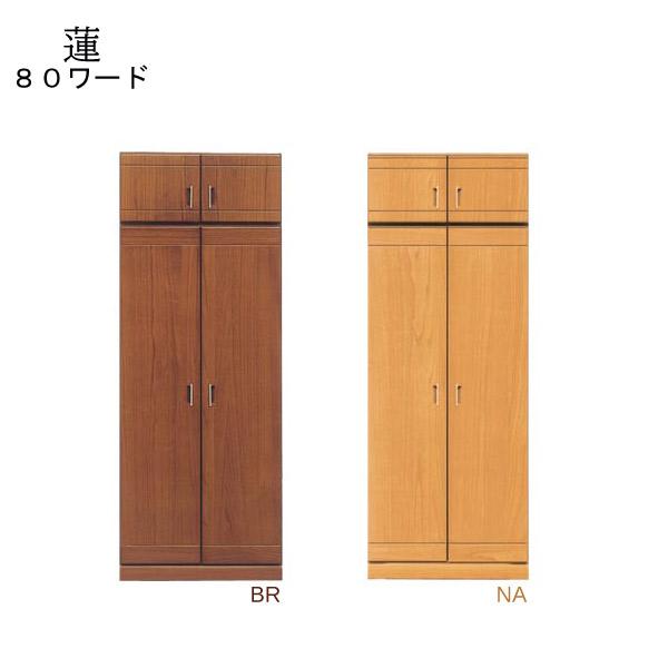 洋服タンス 収納 ワードローブ 【蓮】80ワード NA/BR リビング収納 国産 日本製