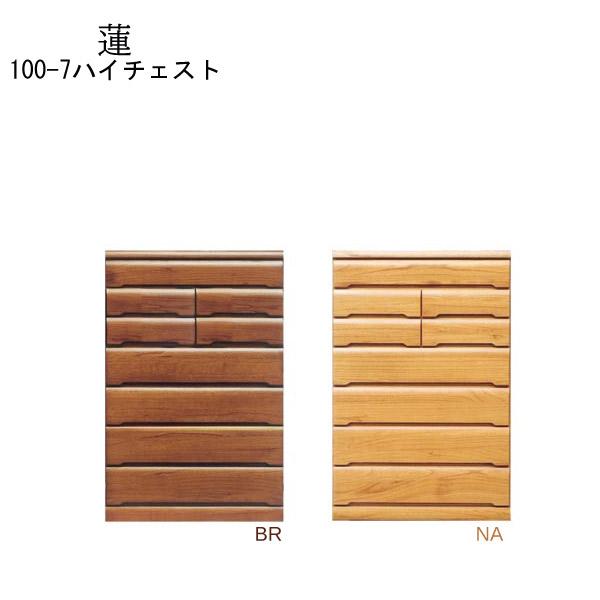 タンス 収納 ハイチェスト 【蓮】100-7ハイチェスト NA/BR リビング収納 国産 日本製