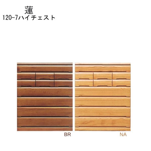 タンス 収納 ハイチェスト 【蓮】120-7ハイチェスト NA/BR リビング収納 国産 日本製