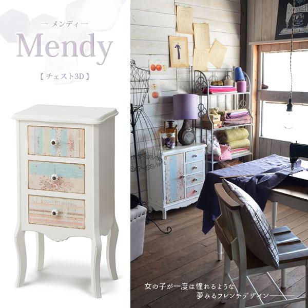 チェスト3D 【Mendy DNW-101】 リビング チェスト 収納 オシャレ 【送料無料】