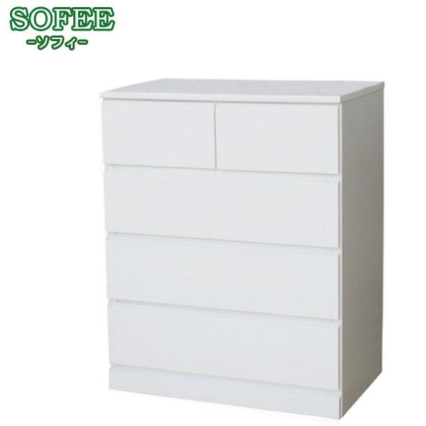 【ソフィ】チェスト 75-45 (WH) 収納家具 おしゃれ