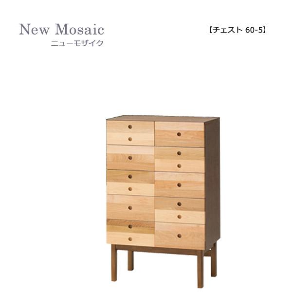 チェスト【New Mosaic ニューモザイク チェスト 60-5】ナラ サクラ メープル シナ タモ ウォールナット 桐 幅60