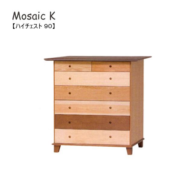 チェスト ハイチェスト【Mosaic K モザイクK ハイチェスト 90】タモ シナ クルミ ナラ マカバ カエデ 幅90(80)