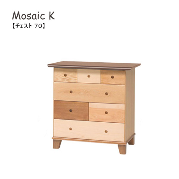 チェスト【Mosaic K モザイクK チェスト 70】タモ シナ クルミ ナラ マカバ カエデ 幅70(60)