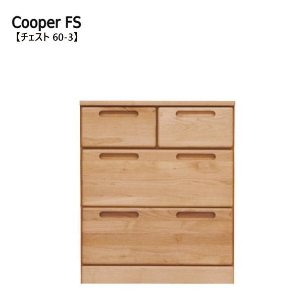 チェスト【Cooper FS クーパーFS チェスト 60-3】アルダー無垢材 幅60 3段 日本製