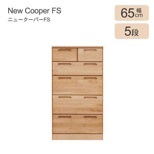 チェスト【Cooper FS クーパーFS チェスト 60-5】アルダー無垢材 幅60 5段 日本製