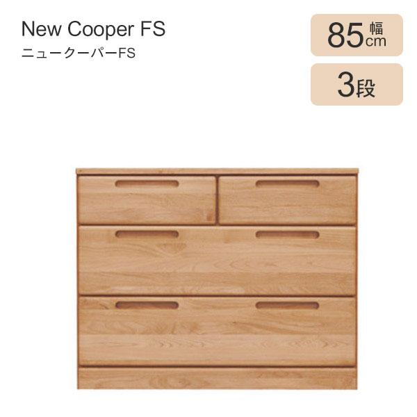 チェスト【Cooper FS クーパーFS チェスト 90-3】アルダー無垢材 幅90 3段 日本製
