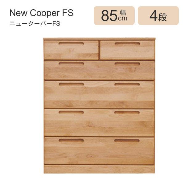 チェスト【Cooper FS クーパーFS チェスト 90-5】アルダー無垢材 幅90 5段 日本製