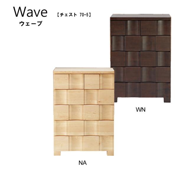 チェスト【Wave ウェーブ チェスト 70-5】胡桃 樺 無垢材 幅70 5段 NA/WN
