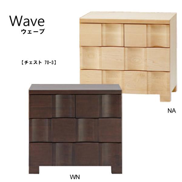 チェスト【Wave ウェーブ チェスト 70-3】胡桃 樺 無垢材 幅70 3段 NA/WN【送料無料】