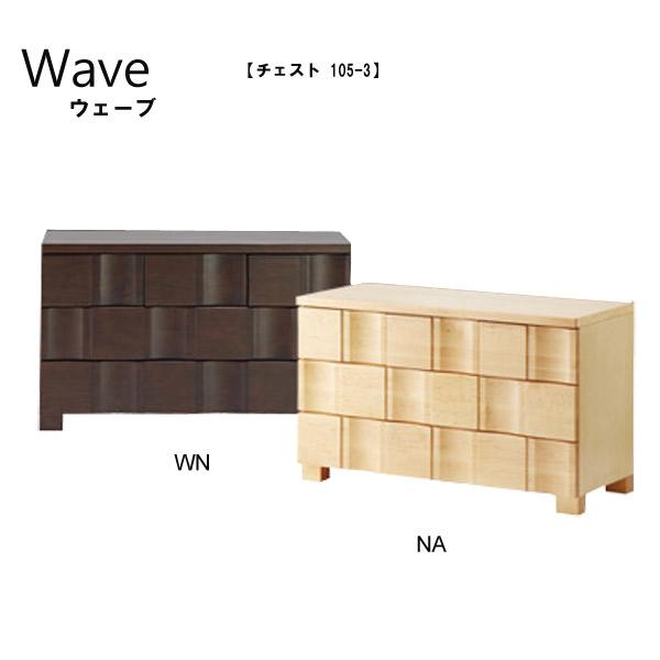 チェスト【Wave ウェーブ チェスト 105-3】胡桃 樺 無垢材 幅105 3段 NA/WN