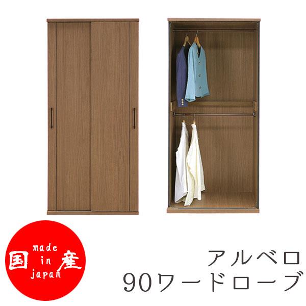ワードローブ 【アルベロ 90ワードローブ(重ね)】幅88cm 木製 国産 洋服掛 モダン 【送料無料】