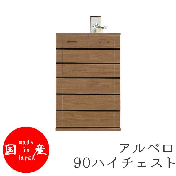 チェスト 【アルベロ 90ハイチェスト】幅88cm 木製 国産 引出箱組 洋服収納 モダン 【送料無料】