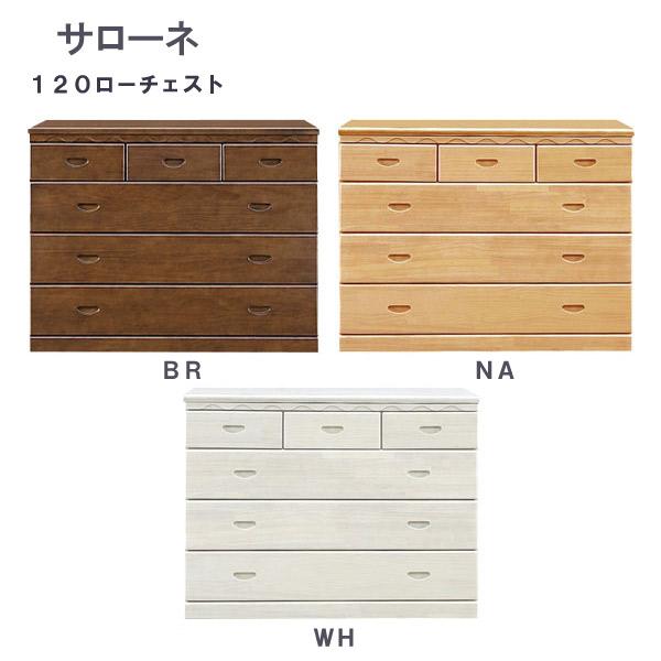 チェスト 【サローネ 120ローチェスト】幅119.5cm 選べる3色 木製 国産 洋服収納 【送料無料】