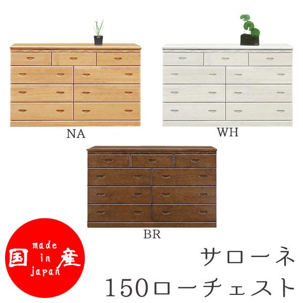 チェスト 【サローネ 150ローチェスト】幅149.5cm 選べる3色 木製 国産 洋服収納 【送料無料】