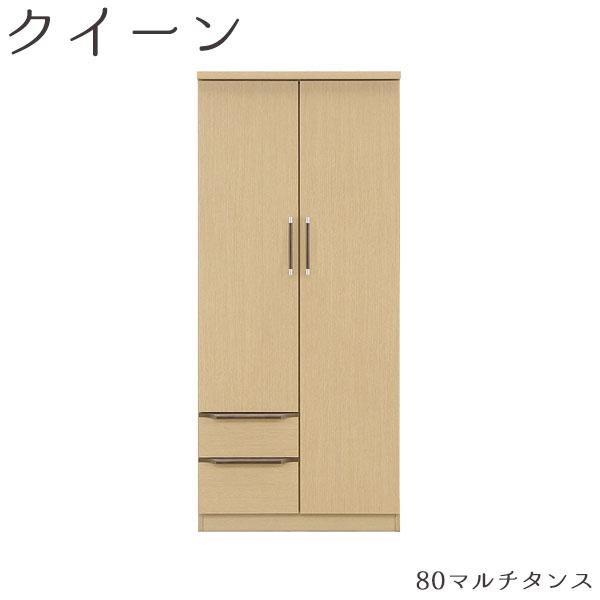 ワードローブ 【クイーン 80マルチタンス】幅80cm 木製 引出箱組 洋服掛 【送料無料】