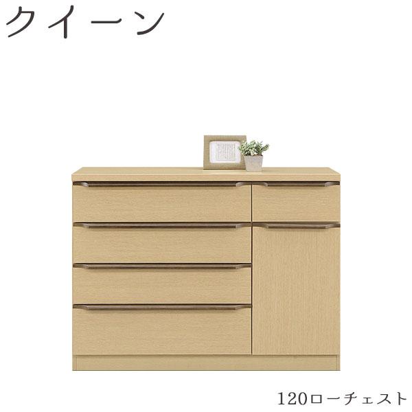 チェスト 【クイーン 120ローチェスト】幅119.5cm 木製 引出箱組 洋服収納 【送料無料】