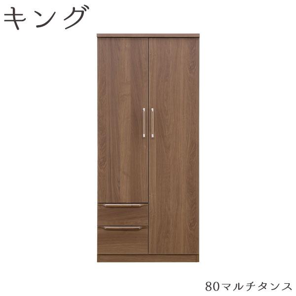 ワードローブ 【キング 80マルチタンス】幅80cm 木製 引出箱組 洋服掛 【送料無料】