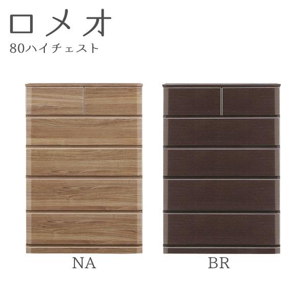チェスト 【ロメオ 80ハイチェスト】幅80cm 選べる2色 木製 洋服収納 【送料無料】