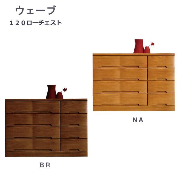 チェスト 【ウェーブ 120ローチェスト】幅120cm 選べる2色 木製 国産 洋服収納 引出箱組 桐使用 【送料無料】
