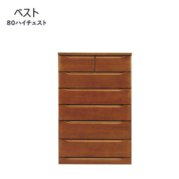 チェスト 【ベスト 80ハイチェスト】幅80cm 選べる2色 木製 引出箱組 洋服収納 【送料無料】