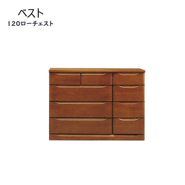 チェスト 【ベスト 120ローチェスト】幅120cm 選べる2色 木製 引出箱組 洋服収納 【送料無料】