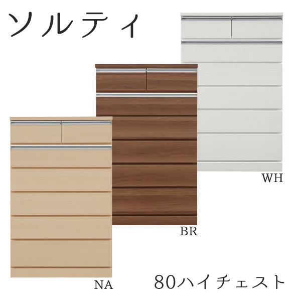 チェスト 【ソルティ 80ハイチェスト】幅80cm 選べる3色 木製 洋服収納 スライドレール付 【送料無料】