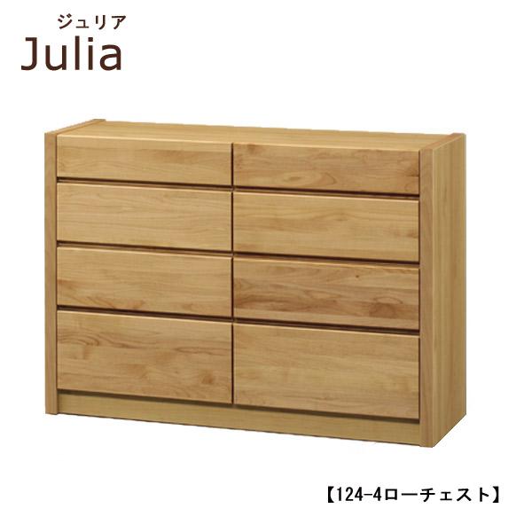 ローチェスト 【ジュリア 124-4 ローチェスト Julia】チェスト/タンス/衣類収納/洋服収納/国産/日本製