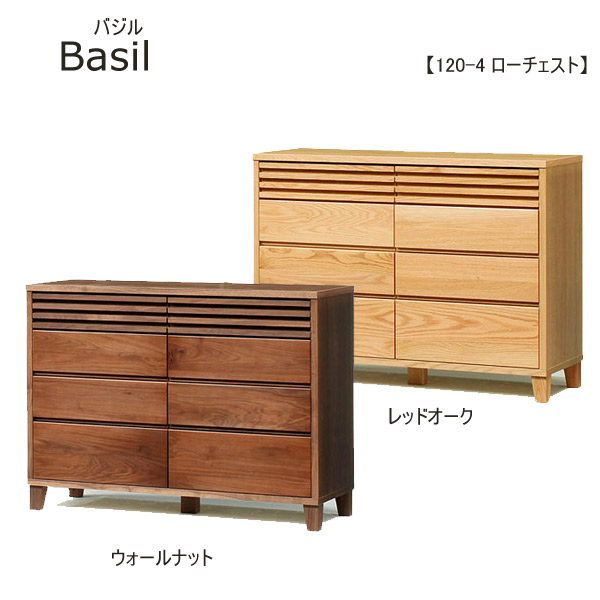 ローチェスト 【バジル 119-4 ローチェスト Basil】チェスト/タンス/衣類収納/洋服収納/国産/日本製