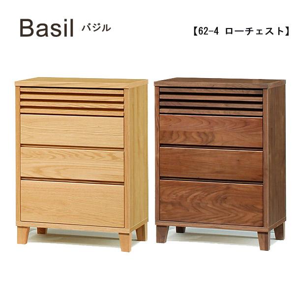ローチェスト 【バジル 62-4 ローチェスト Basil】チェスト/タンス/衣類収納/洋服収納/国産/日本製