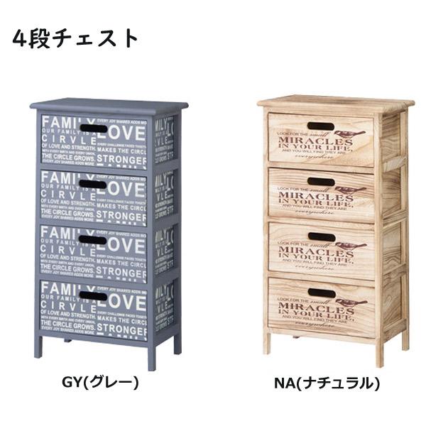 4段チェスト【MIP-044GY/NA】天然木 桐 おしゃれ リビング収納 タンス 箪笥 引出し