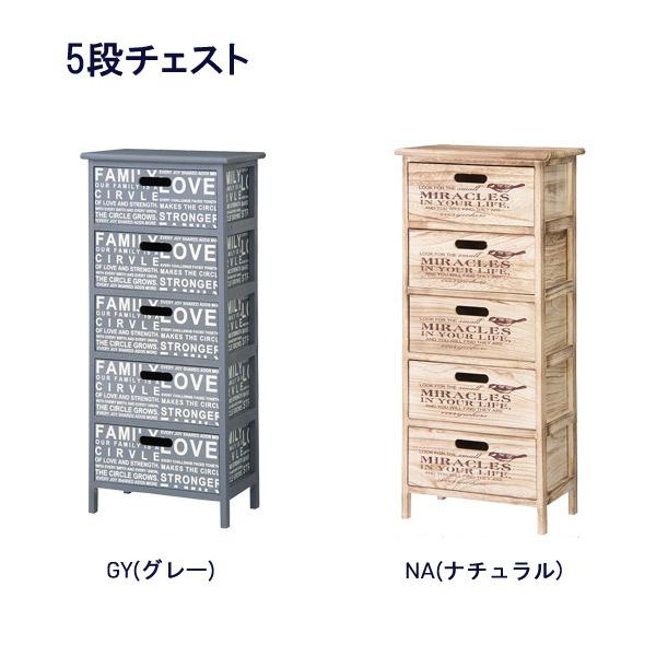 5段チェスト【MIP-045GY/NA】天然木 桐 おしゃれ リビング収納 タンス 箪笥 引出し