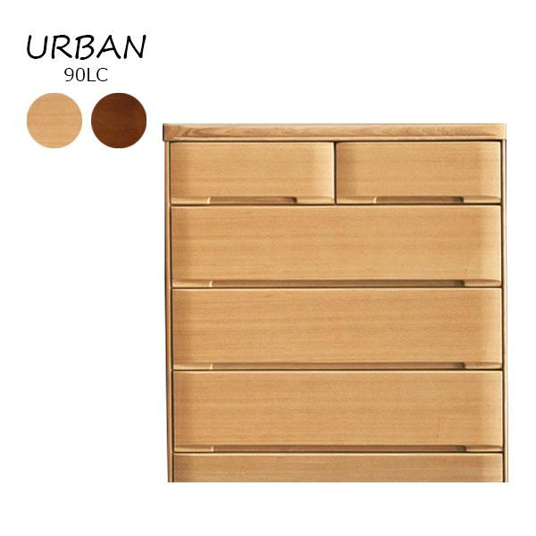 チェスト【URBAN アーバン】90LC(NA/BR)幅90 洋服タンス 洋服たんす 衣類収納 箪笥 洋タンス
