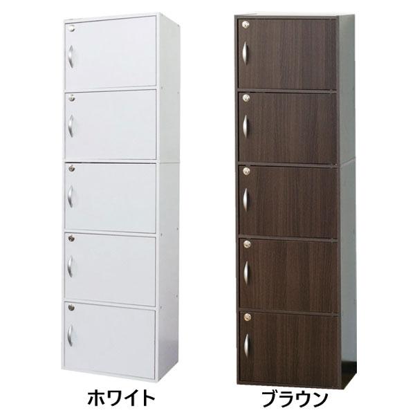 【鍵付き 5段ボックスR】(ホワイト/ブラウン/39434/39445)