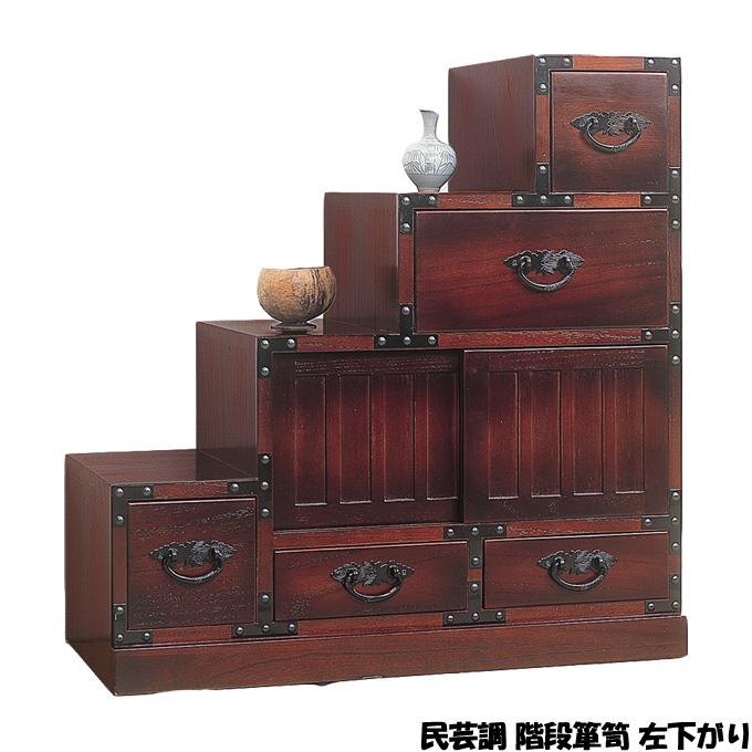 タンス【民芸調 階段箪笥 左下がり】(64733) 収納家具 和 モダン