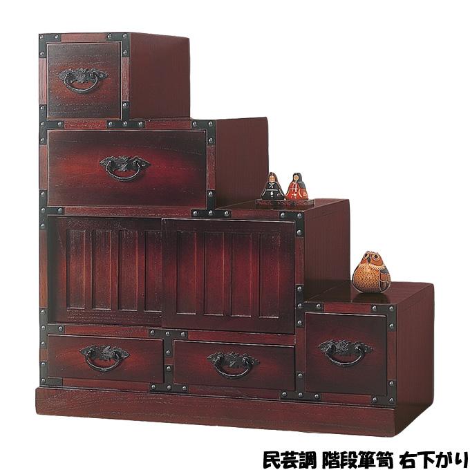 タンス【民芸調 階段箪笥 右下がり】(64736) 収納家具 和 モダン